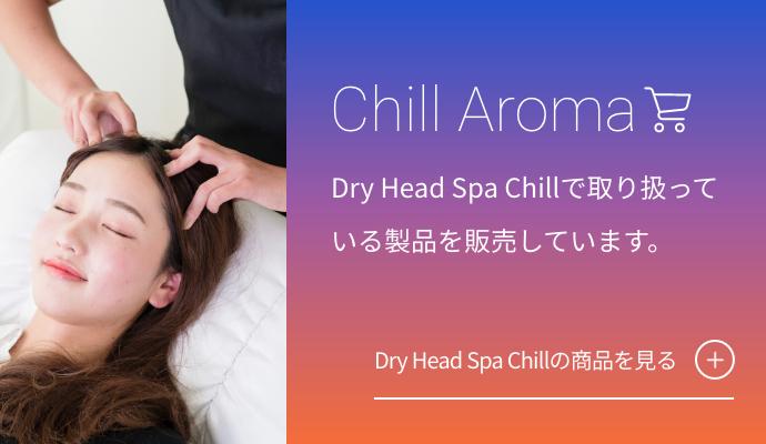 Chill Aroma